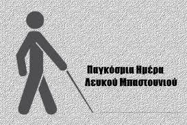 lefko_mpastouni